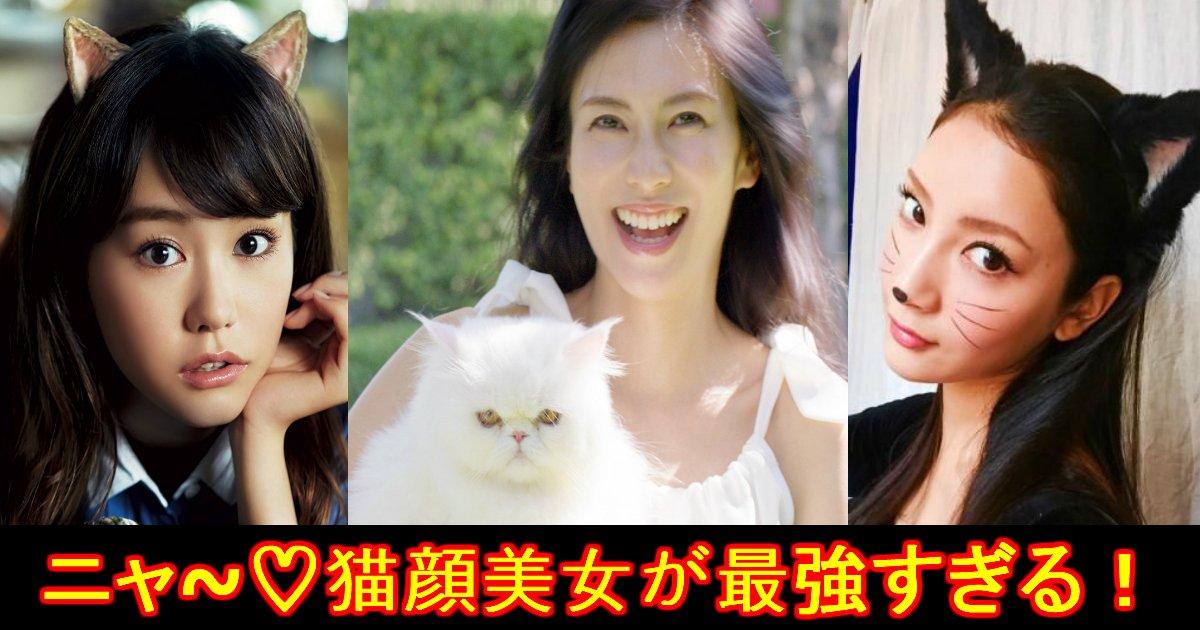 unnamed file 56.jpg?resize=1200,630 - 【猫顔芸能人】猫顔の芸能人は美人だらけ!