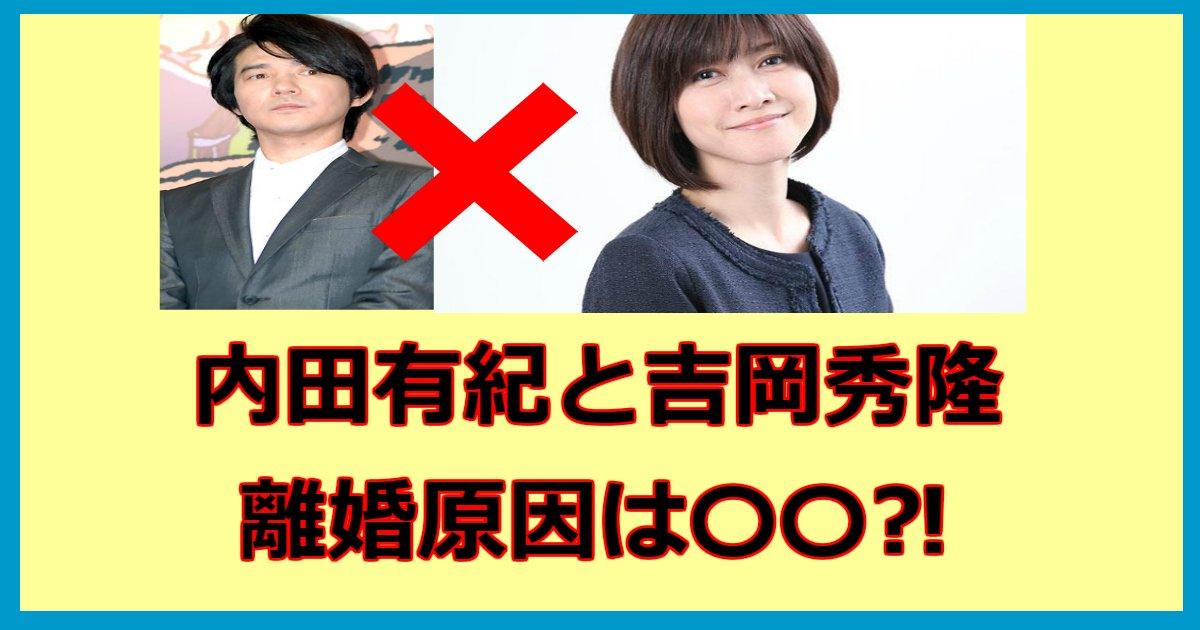 utida.png?resize=412,232 - 内田有紀と吉岡秀隆の結婚から離婚まで!現在はどうしてる?