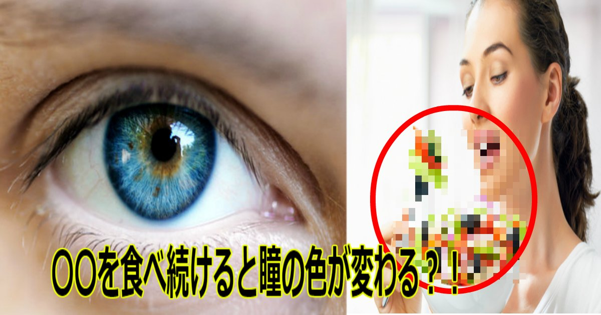 w 11.jpg?resize=1200,630 - 数年間○○を食べ続けると瞳の色が変わるの⁈