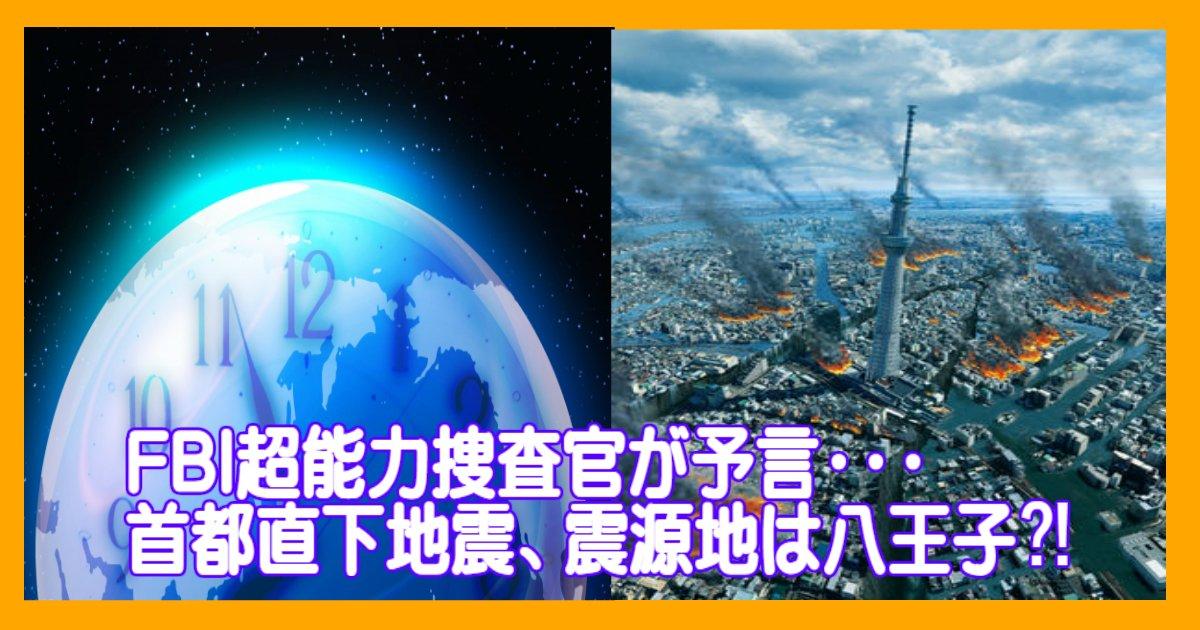 w 12.jpg?resize=1200,630 - 【2018年版】首都直下地震、震源地は八王子⁈FBI超能力捜査官が予言!