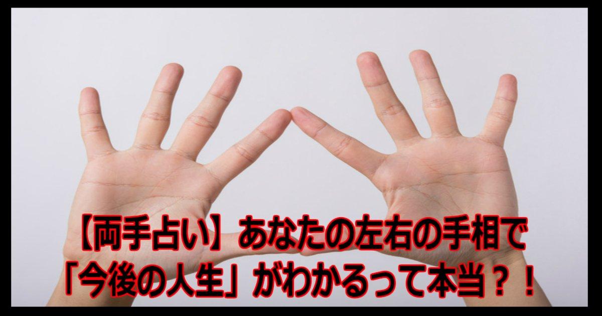 w 2.jpg?resize=648,365 - 【両手占い】あなたの左右の手相で「今後の人生」がわかるって本当?!