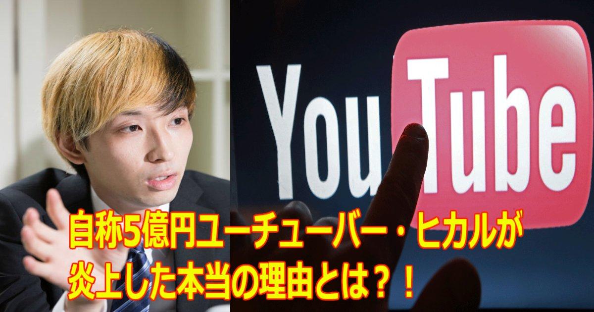 w 3.jpg?resize=1200,630 - 自称5億円ユーチューバー・ヒカルが炎上した本当の理由とは?!