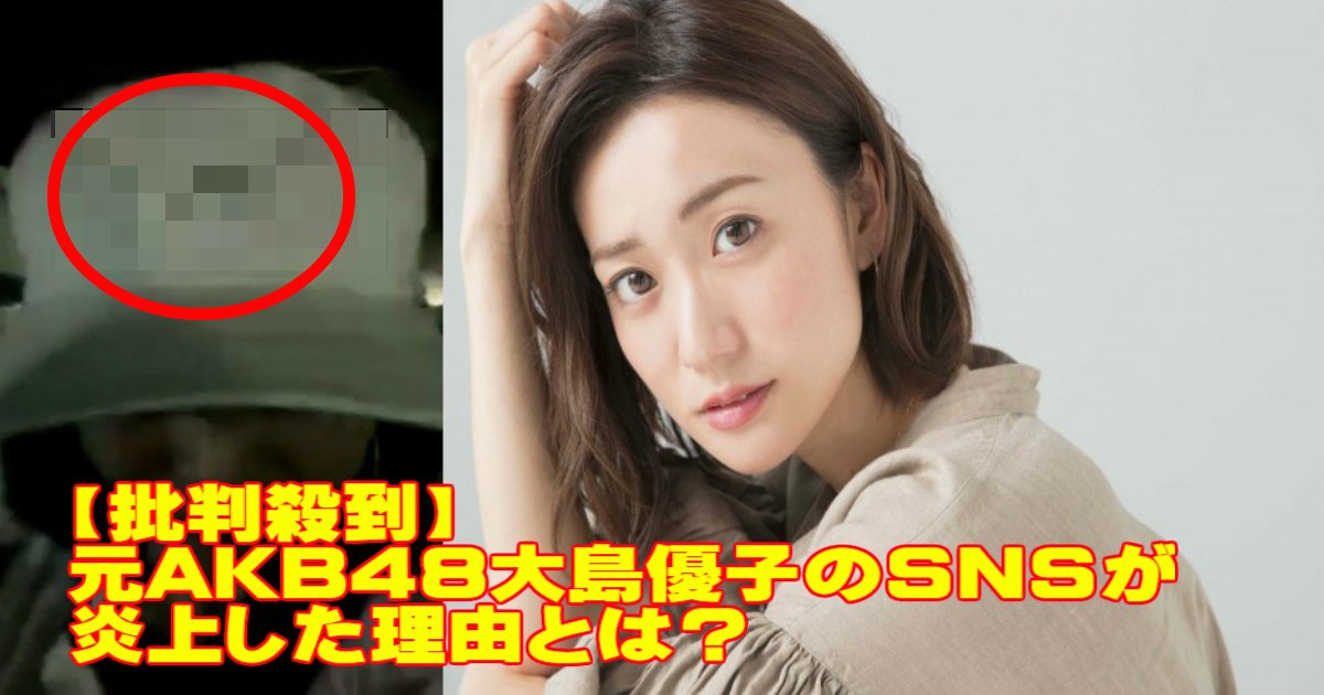 w.jpg?resize=1200,630 - 【批判殺到】元AKB48大島優子のSNSが炎上した理由とは?