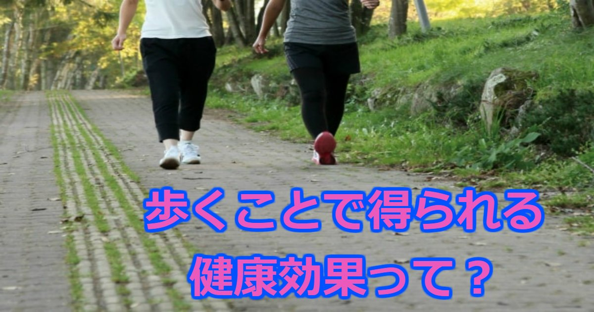 walking.png?resize=1200,630 - 5分、30分、60分…歩いた時に起こる身体の変化がスゴい