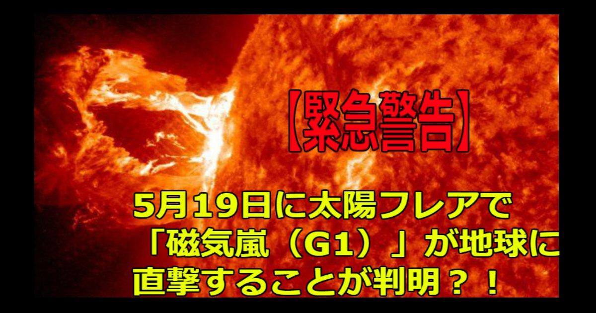 ww 4.jpg?resize=300,169 - 【緊急警告】5月19日に太陽フレアで「磁気嵐(G1)」が地球に直撃することが判明?!