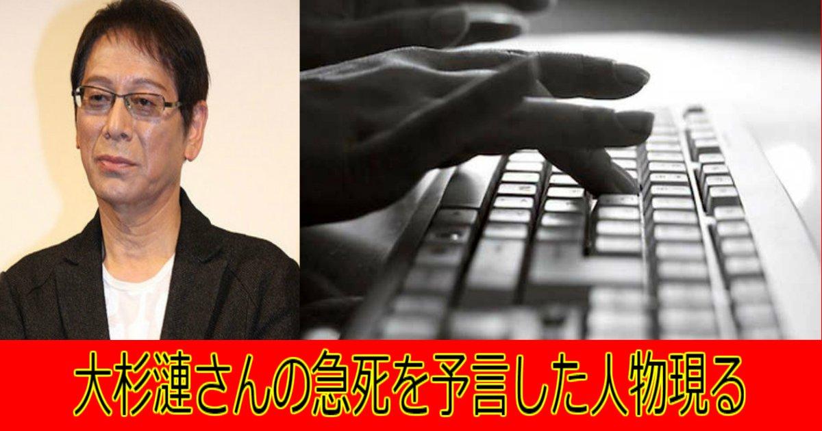 ww 8.jpg?resize=1200,630 - 【訃報】大杉漣さんの急死を予言した人物現る