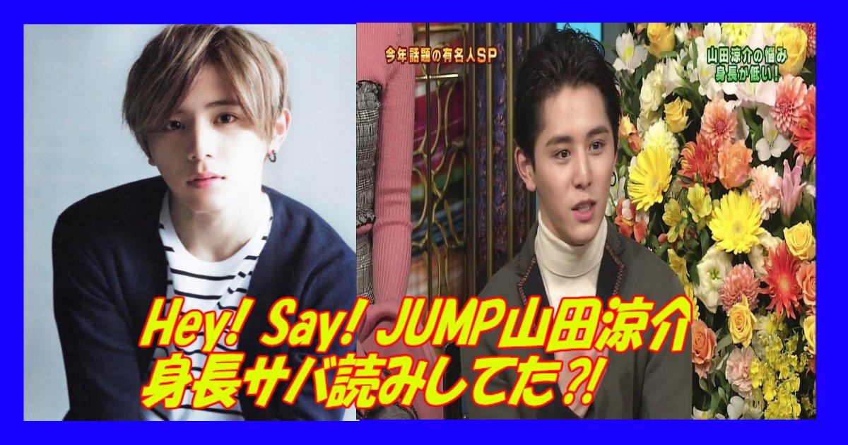 ww 9.jpg?resize=1200,630 - 【テレビ業界騒然】Hey! Say! JUMP山田涼介、身長サバ読みしてた⁈