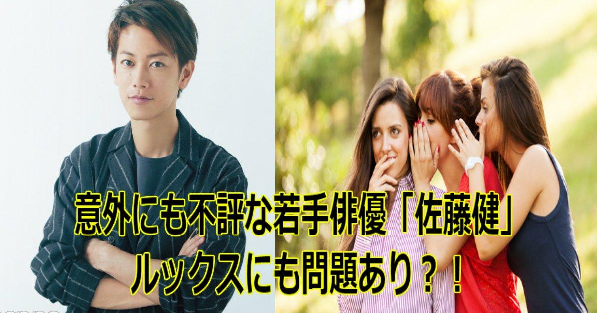 www 1.jpg?resize=648,365 - 意外にも不評な若手俳優「佐藤健」ルックスにも問題あり?!