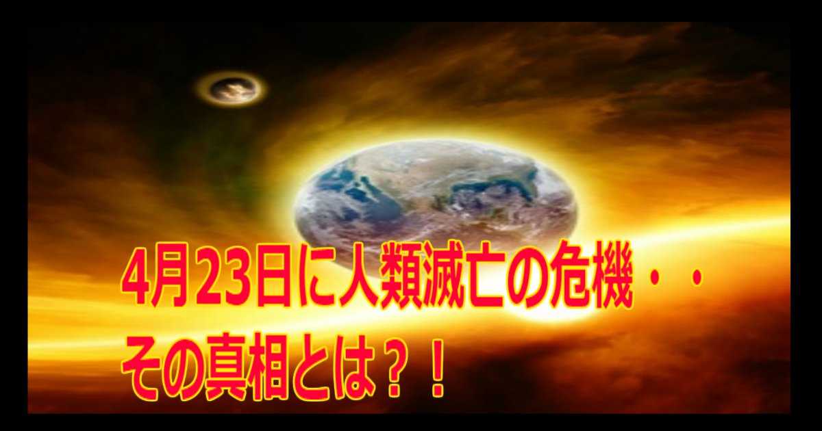 www 2.jpg?resize=1200,630 - 【世界が終わった】4月23日に人類滅亡の危機・・その真相とは?!