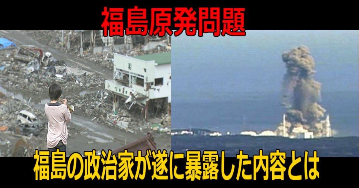 www 4.jpg?resize=1200,630 - 【大暴露】福島原発問題、福島の政治家が遂に暴露した内容とは、、?