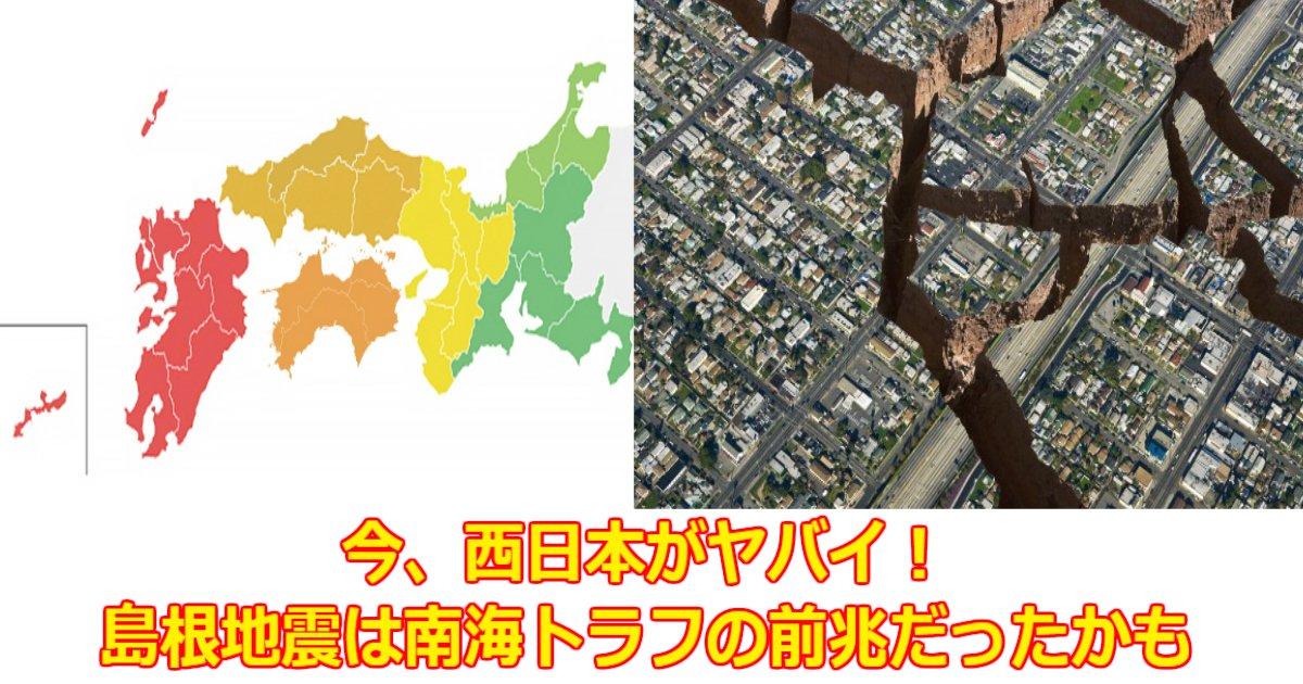 www.jpg?resize=1200,630 - 今、西日本がヤバイ!島根地震は南海トラフの前兆だったかもしれない・・
