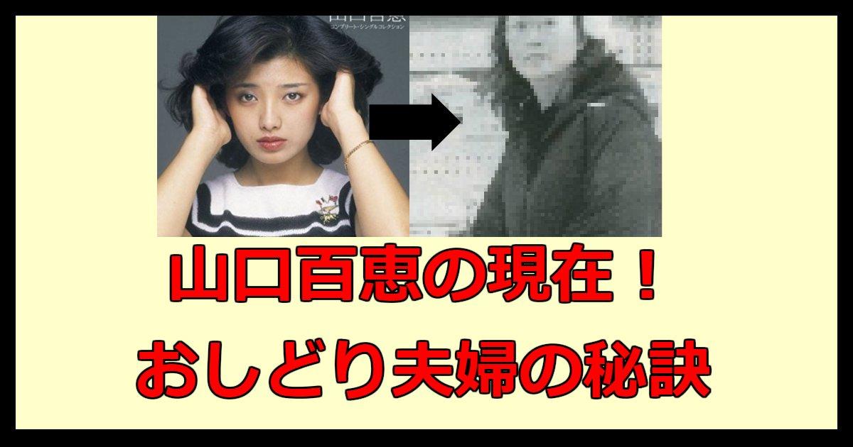 yamaguti.png?resize=1200,630 - 伝説のアイドル山口百恵は現在何している?