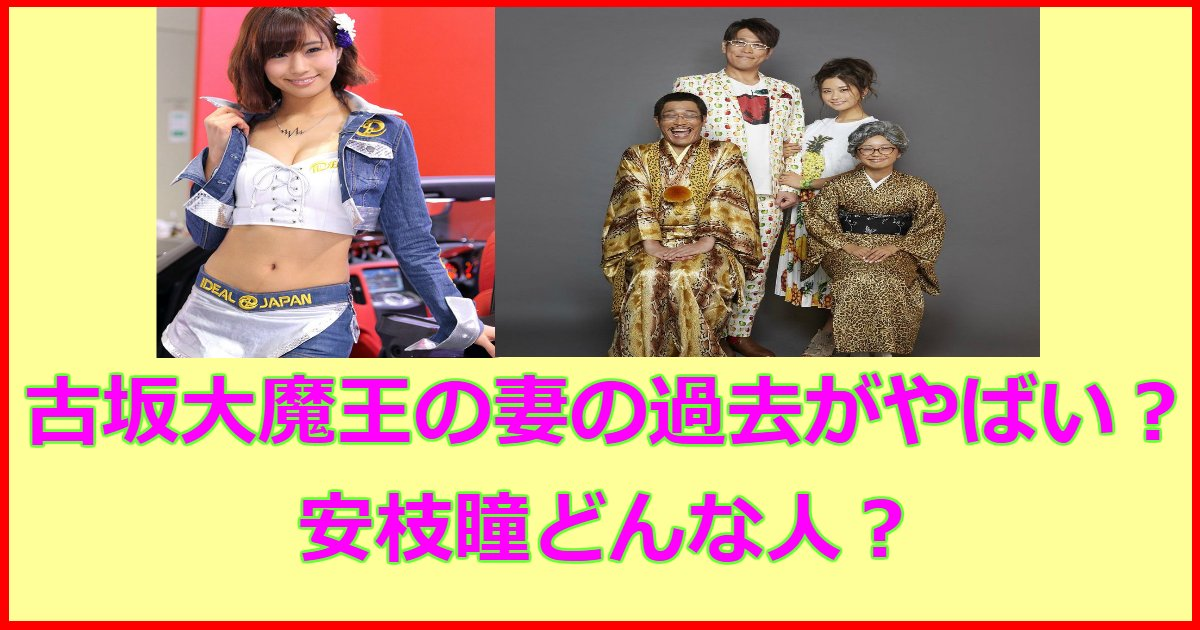 yasueda.png?resize=1200,630 - 古坂大魔王の妻・安枝瞳の過去がやばい⁈二人の馴れ初めは?