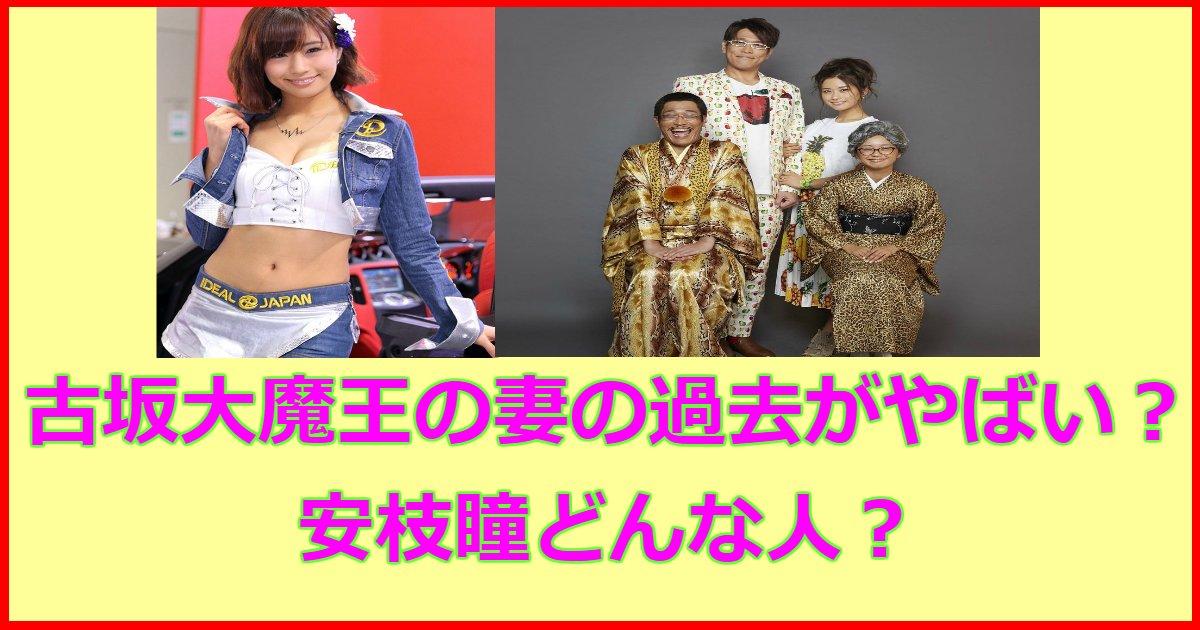 yasueda.png?resize=648,365 - 古坂大魔王の妻・安枝瞳の過去がやばい⁈二人の馴れ初めは?