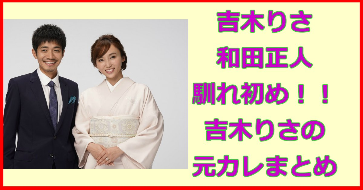 yoshikirisa.png?resize=1200,630 - 吉木りさと和田正人の馴れ初めは⁈吉木りさは痛い女だった?