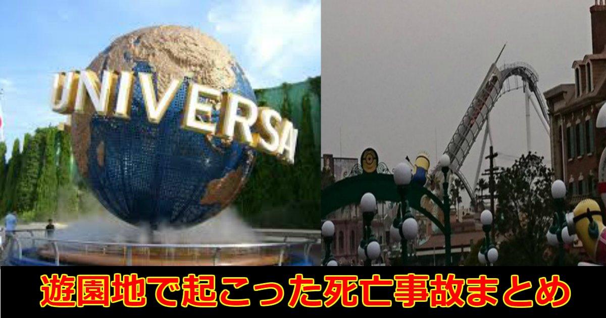 yuuenchi.png?resize=300,169 - 遊園地で起こった死亡事故まとめ、日本も残念ながらよくありますね