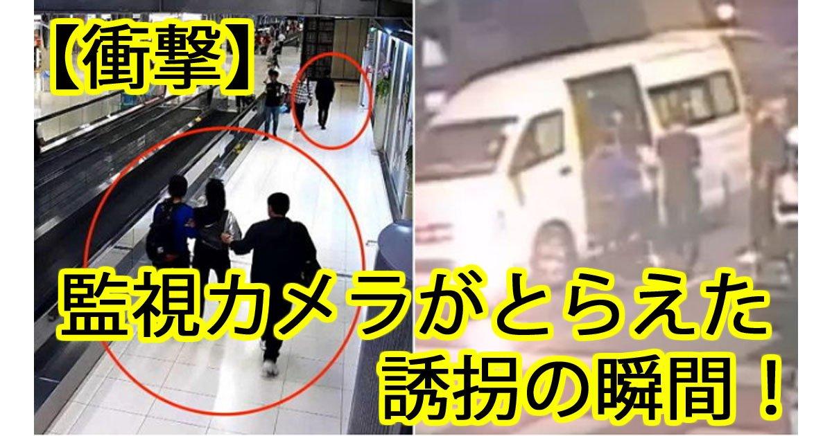 yuukai.jpg?resize=1200,630 - 監視カメラがとらえた!人身売買に誘拐された女性観光客