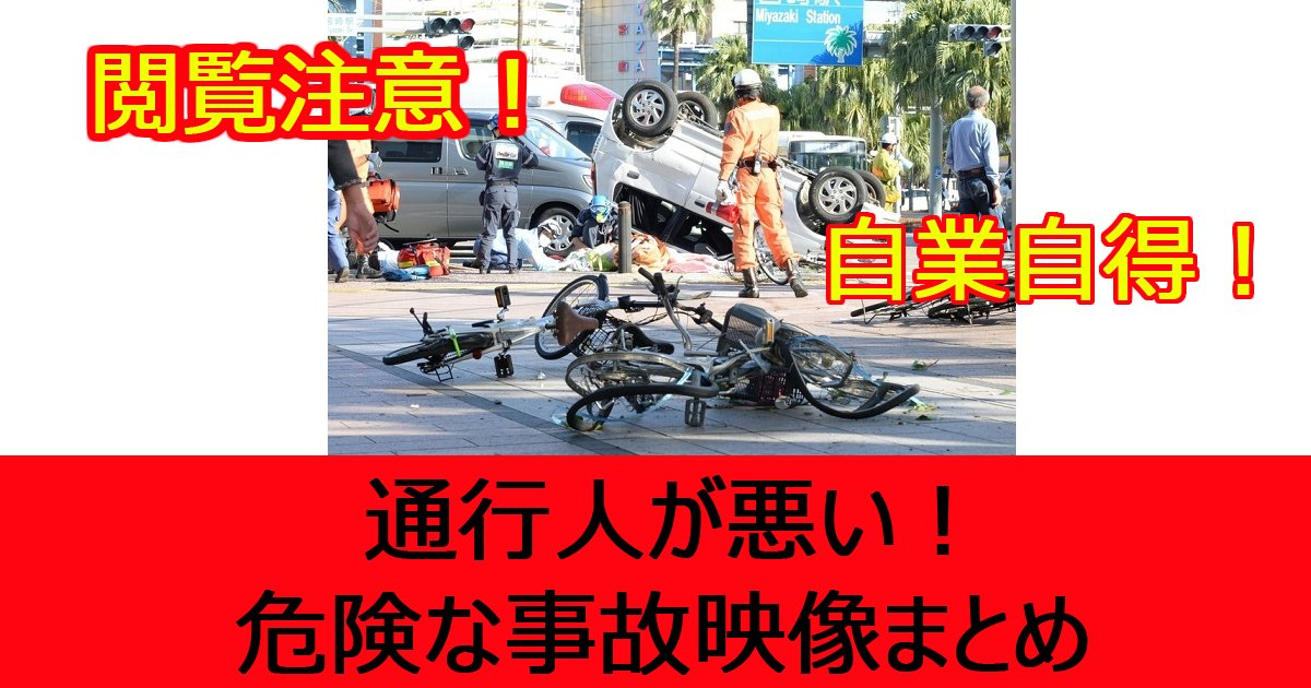 zigouzitokuziko.jpg?resize=648,365 - 【閲覧注意】自業自得!通行人が悪い危険な交通事故まとめ