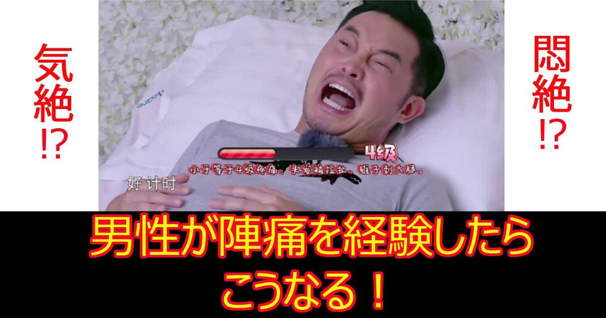 zintudansei.jpg?resize=1200,630 - 激痛⁉男性が陣痛を経験した結果!