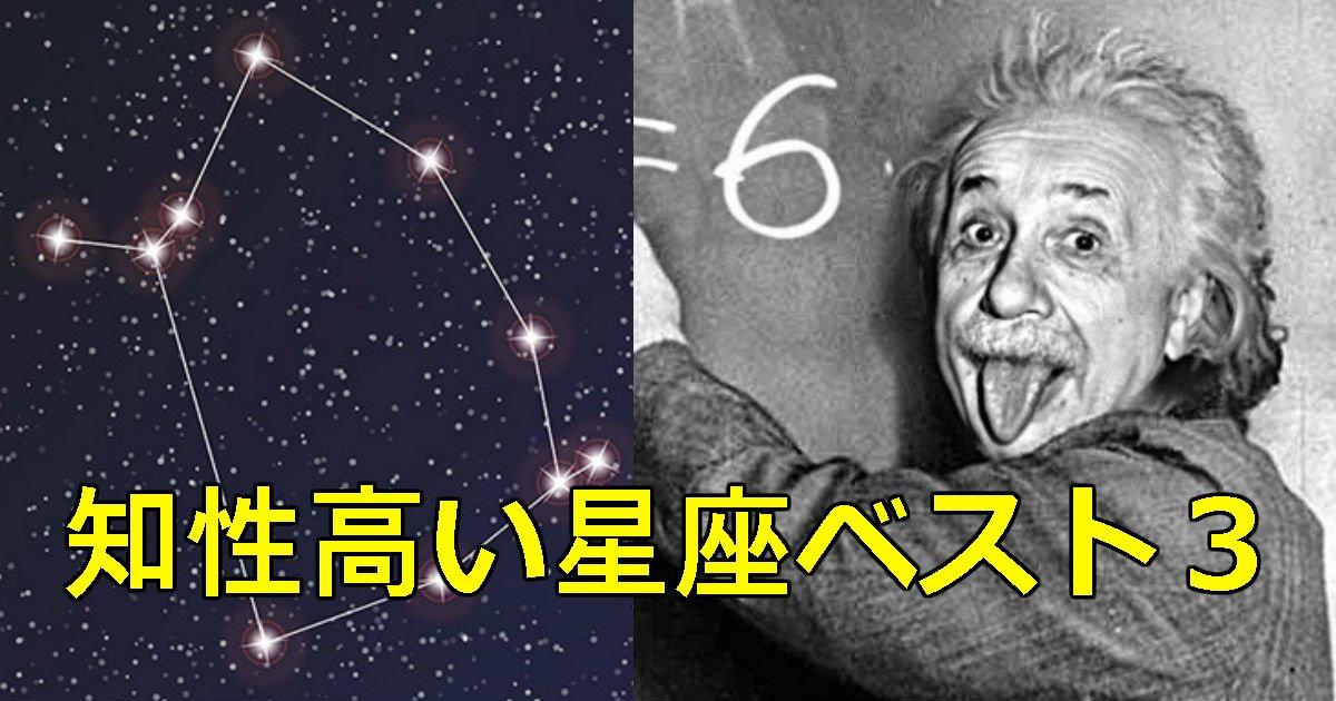 1 300.jpg?resize=300,169 - 【星座ランキング】高い知性ベスト3!!2位はおとめ座、1位は…?