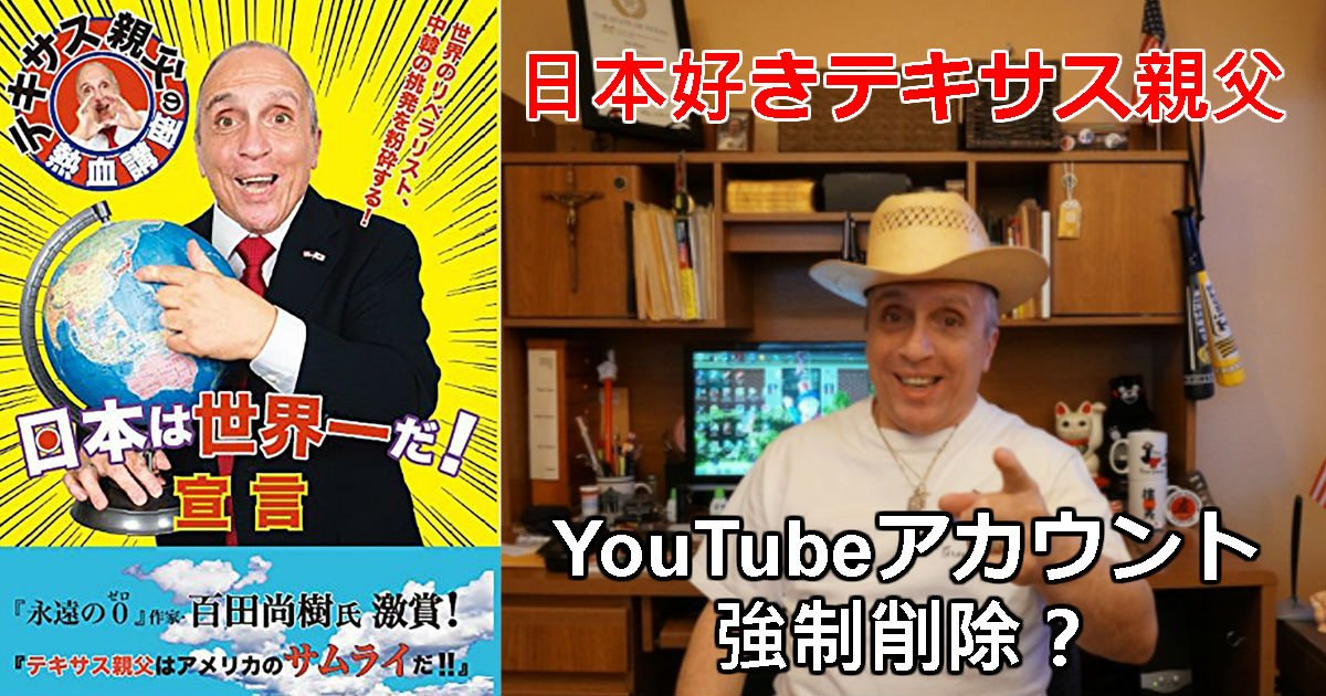 1 56.jpg?resize=1200,630 - 日本好きテキサス親父のYouTube消滅?アカウント強制削除!!