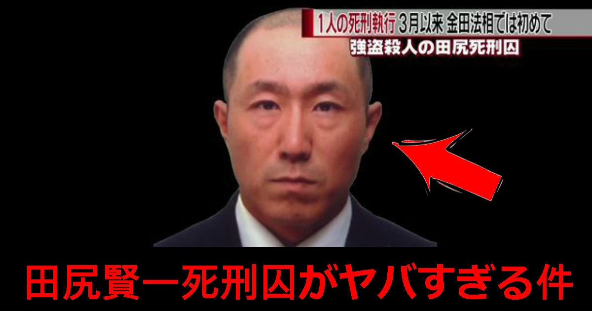 1 57.jpg?resize=1200,630 - 2016年11月11日に死刑が執行された田尻賢一死刑囚がヤバすぎる件