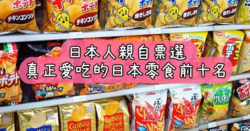 180606 111.jpg?resize=1200,630 - 誰還在跟你薯條三兄弟!日本人真正愛吃的其實是這些零食!