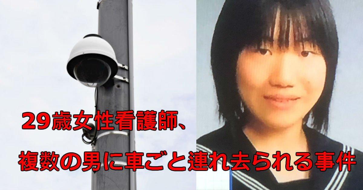 2 135.jpg?resize=1200,630 - 静岡 29歳看護師死体遺棄事件の死因は?手がかりは防犯カメラの映像だった!!