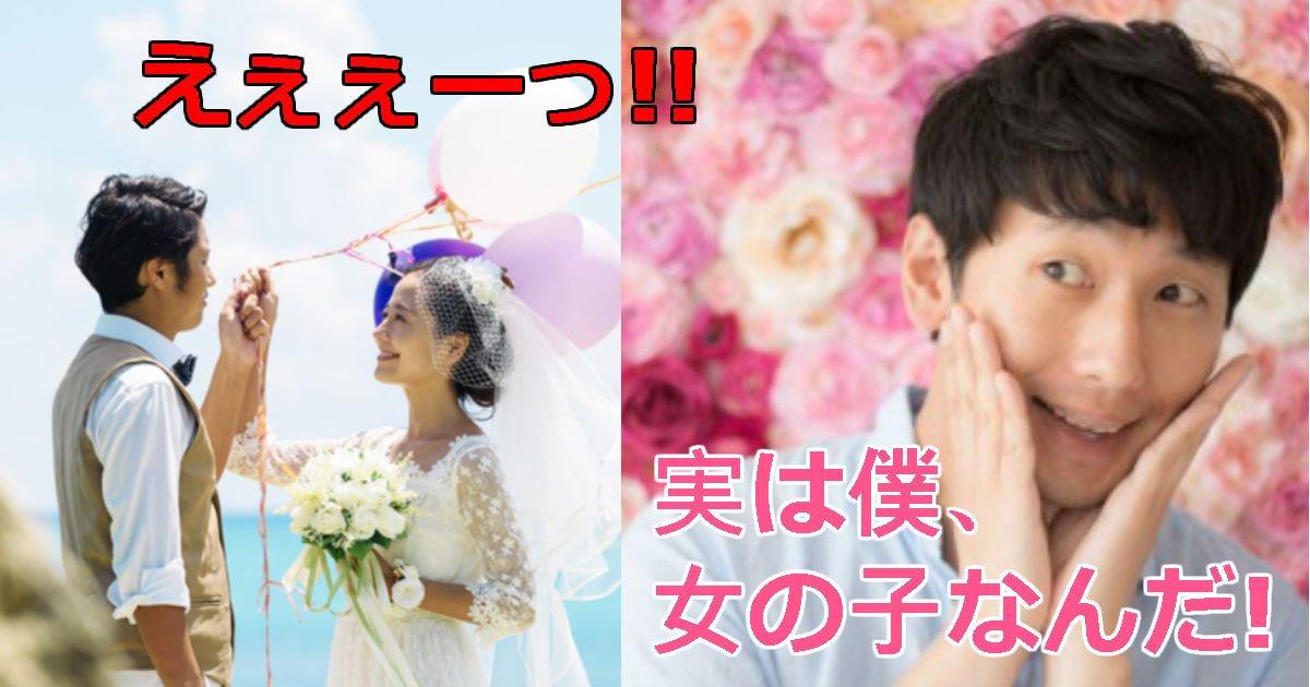 2 139.jpg?resize=1200,630 - 「7年付き合っ彼氏が結婚式当日に「トランスジェンダー」だと告白