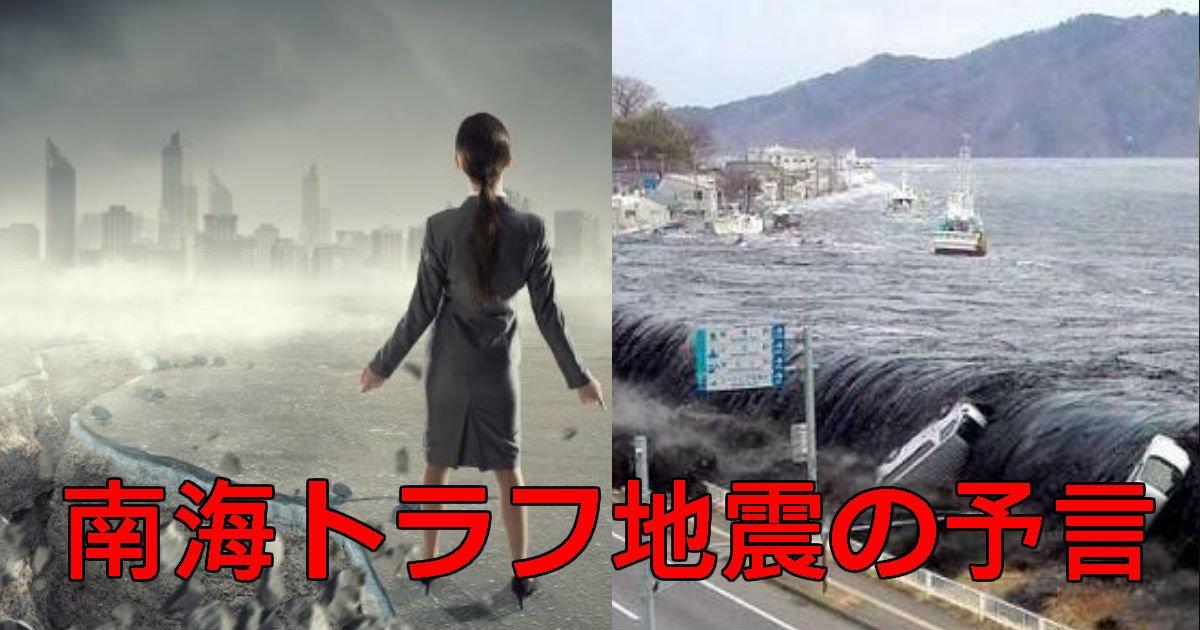 2 300.jpg?resize=300,169 - 2018年の南海トラフ地震の予言が怖すぎる…