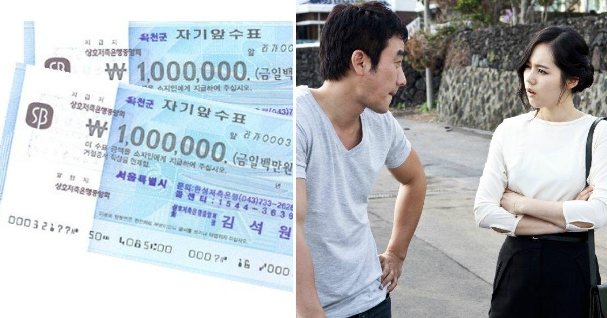 2 47.jpg?resize=1200,630 - 남친에게 '백만원짜리 수표'로 '여친 테스트'를 당했다는 여성