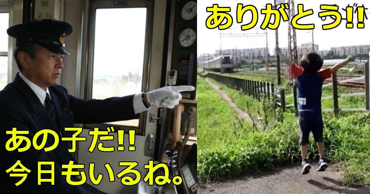 3 126.jpg?resize=1200,630 - 【純粋すぎる】毎日電車に手を振る少年と運転士の暖かい交流に癒される!