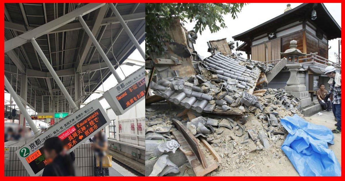 3 167.jpg?resize=1200,630 - 【非常事態】通勤時間で人々がスマホで高画質撮影した大阪地震の衝撃動画を複数公開!!