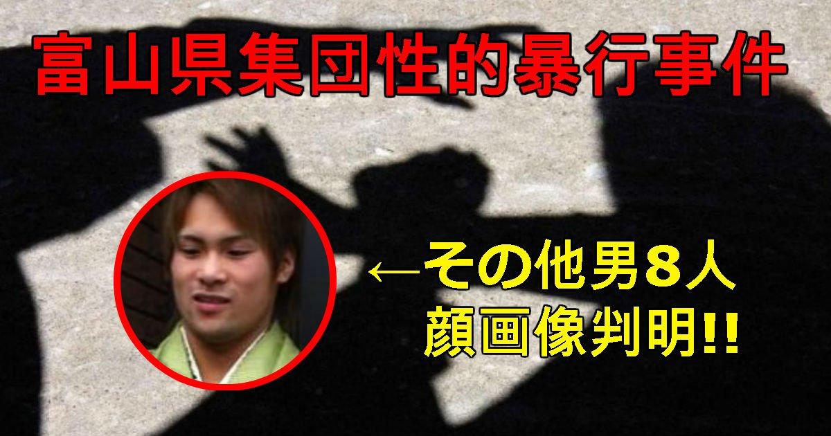 3 226.jpg?resize=300,169 - 【衝撃】富山県集団性的暴行事件の犯人8人の名前、動機と顔写真大公開!吐き気を催すヤバさ…