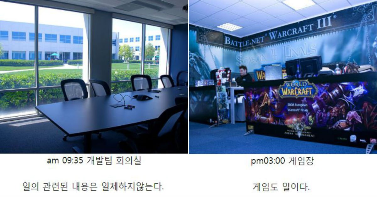 """314.jpg?resize=1200,630 - """"출근부터 퇴근까지"""" 사진으로 보는 '블리자드 직원들의 하루'"""