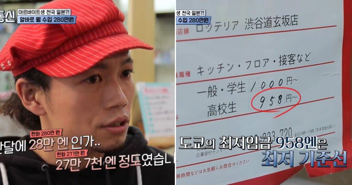 3214 2.jpg?resize=1200,630 - 일본 청년들이 아르바이트로 한 달 280만원을 벌 수 있는 이유
