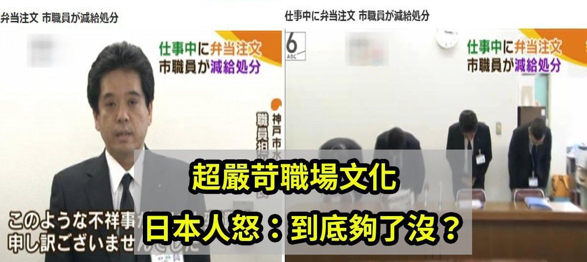 3e58886e99098e4bebfe795b6 1.jpg?resize=1200,630 - 為了一個便當離開辦公室3分鐘,這名日本職員付出了半天薪水的代價!