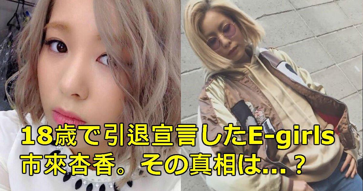 4 186.jpg?resize=300,169 - 【E-girls系】ボーカルユニット『Flower』金髪美女が芸能界引退!「一人の女性として生きていきます」