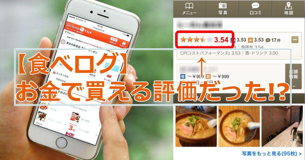 4 235.jpg?resize=1200,630 - 【衝撃】食べログの点数がいきなり3.0に下がった理由は?食べログから「弊社予約サービス使わないと検索結果落とすよ」