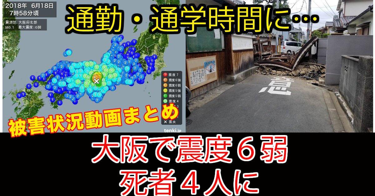 88 112.jpg?resize=1200,630 - 【動画】 大阪で震度6の地震発生…交通機関マヒなど被害状況まとめ