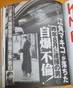 「江角マキコ 不倫」の画像検索結果