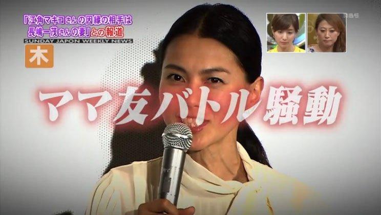 「江角マキコ ママ友」の画像検索結果