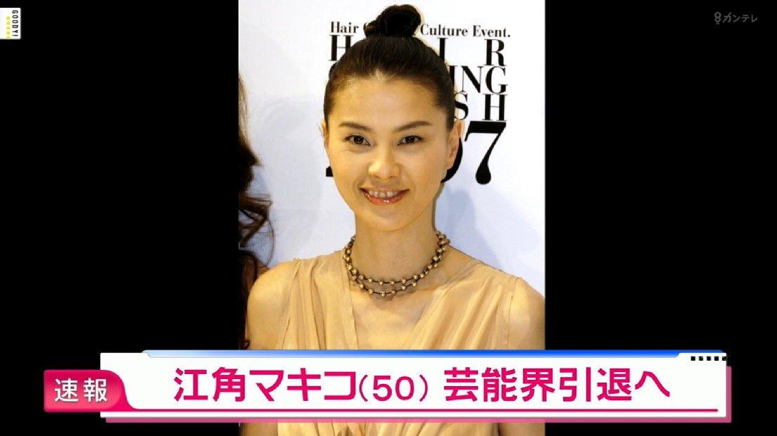 「江角マキコ 引退」の画像検索結果