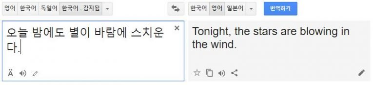 google translator (3)