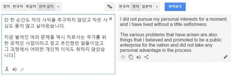 google translator (5)