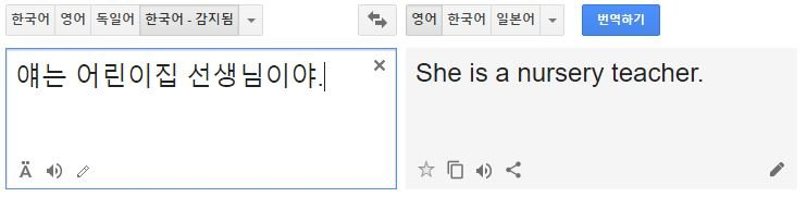 google translator (6)