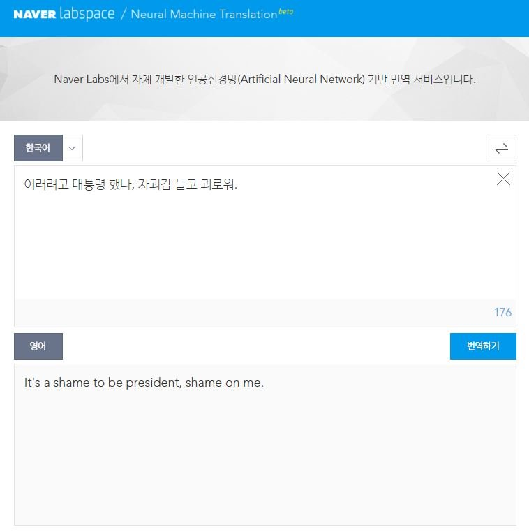 naver_translate (1)