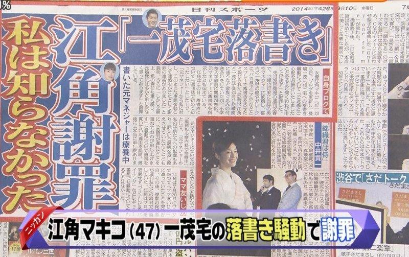 「江角マキコ 謝罪 落書き」の画像検索結果