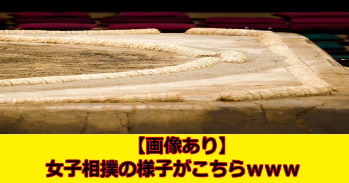 a 17.jpg?resize=300,169 - 【画像あり】女子相撲の様子がこちらwww