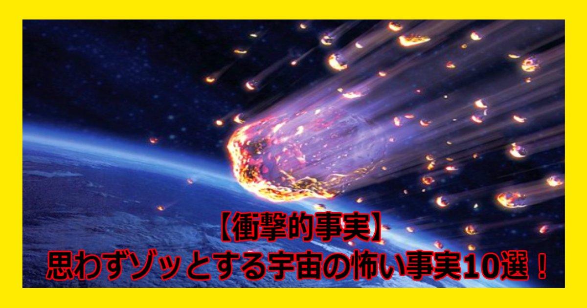 a 23.jpg?resize=300,169 - 【衝撃】マジで宇宙が怖すぎる!思わずゾッとする宇宙の怖い事実10選!